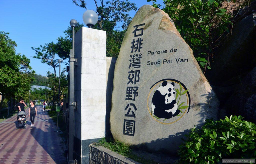Парк Seac Pai Van