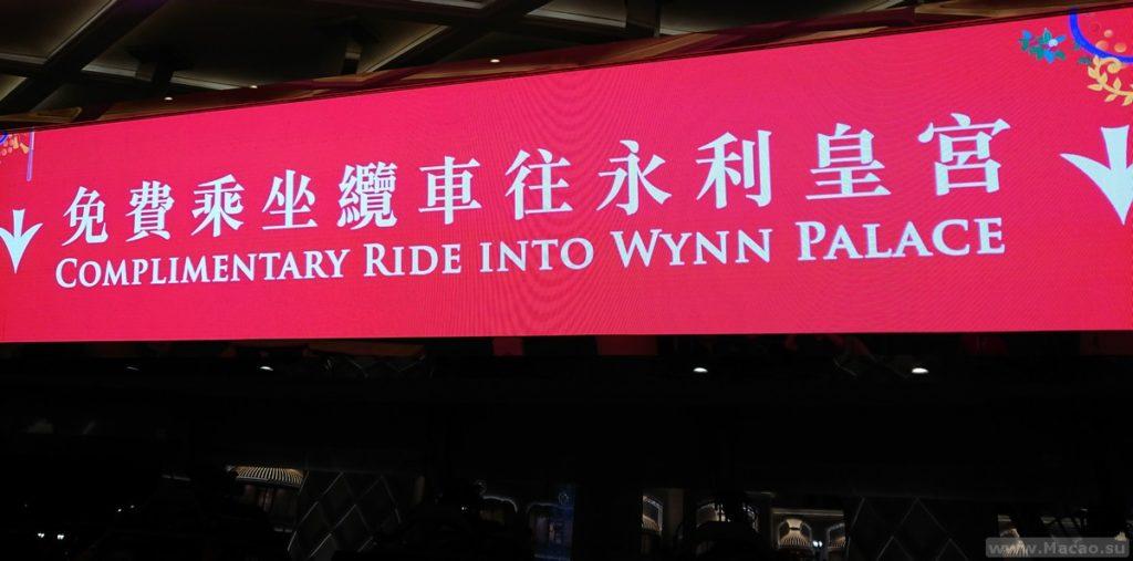 Бесплатная поездка в Wynn Palace