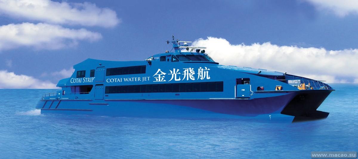 Паром Cotai water jet